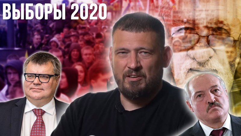СТОП ТАРАКАН Юрий Хащеватский о Лукашенко неопределившимся Бабарико и Сергее Тихановском