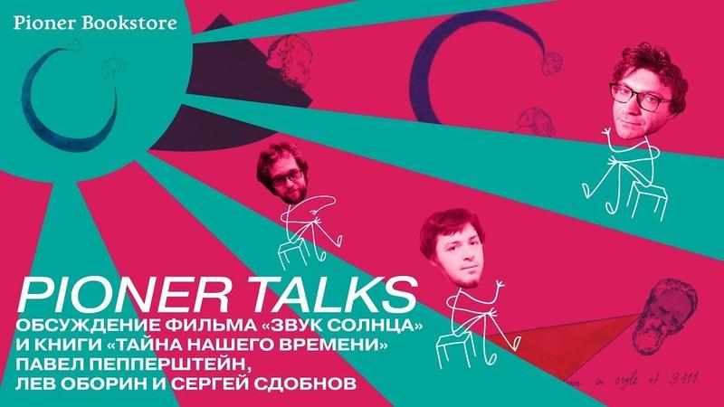 Pioner Talks с Павлом Пепперштейном истинные галлюцинации технофобия и радикальный феминизм