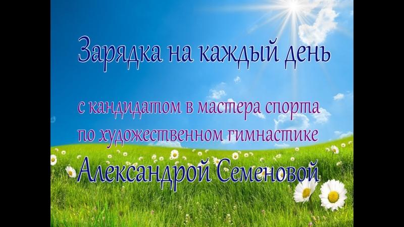 Зарядка с кандидатом в мастера спорта по художественной гимнастике Семеновой Александрой