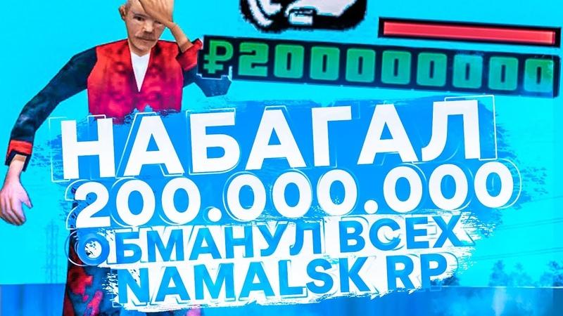 НАБАГАЛ 200 000 000 ОБМАНУЛ ВСЕХ ИГРОКОВ на NAMALSK RP GTA CRMP