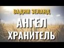 56 Вадим Зеланд: Ангел - хранитель | Чудесное качество Ангела.