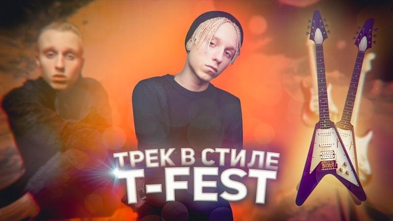 ТРЕК В СТИЛЕ T-FEST | ЭЛЕКТРОГИТАРА ДЛЯ БИТОВ