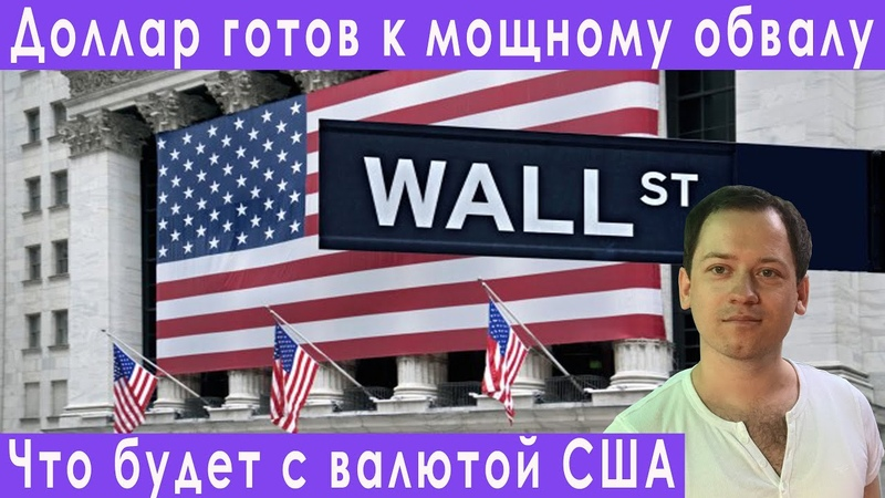 Доллар готов к мощному обвалу ниже 70 прогноз курса доллара евро рубля валюты на июнь 2020