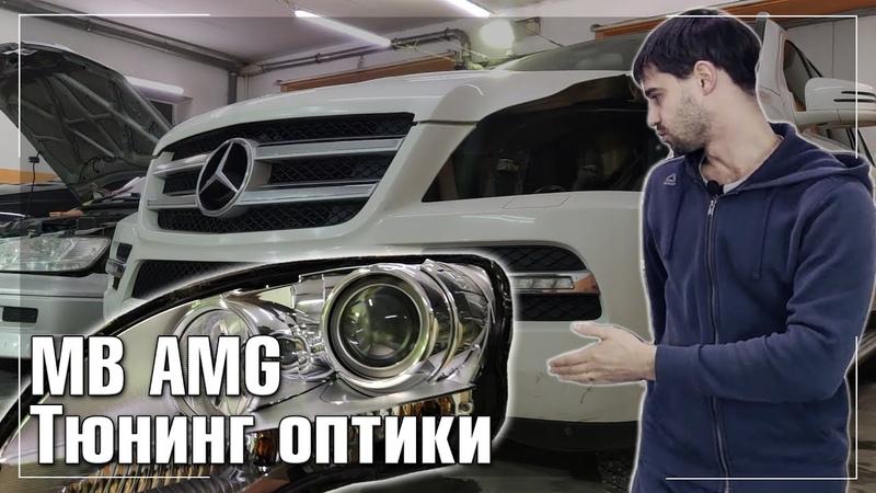 Тюнинг оптики Mercedes Benz AMG Студия автосвета Тюнинг оптики рф