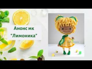 анонс мк Лимоника