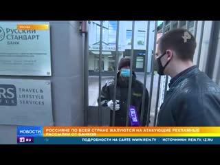 Банк Русский стандарт проверяют из-за рекламных звонков