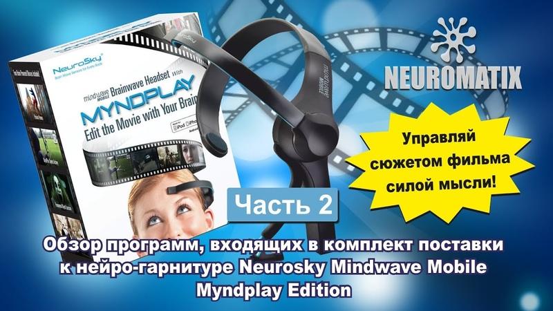 Обзор программ из комплекта Neurosky Mobile Myndplay Edition часть №2