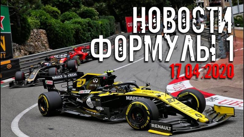 Короткие новости Формулы 1 от 17 Апреля 2020 года