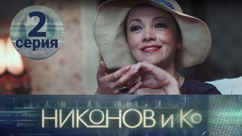 НИКОНОВ и Ко Серия 2 ≡ NIKONOV Co Episode 2 Eng Sub