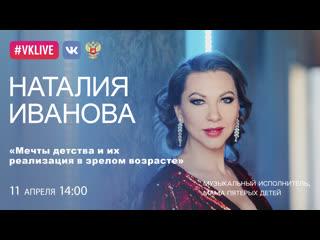 Наталия Иванова. Мечты детства и их реализация в зрелом возрасте