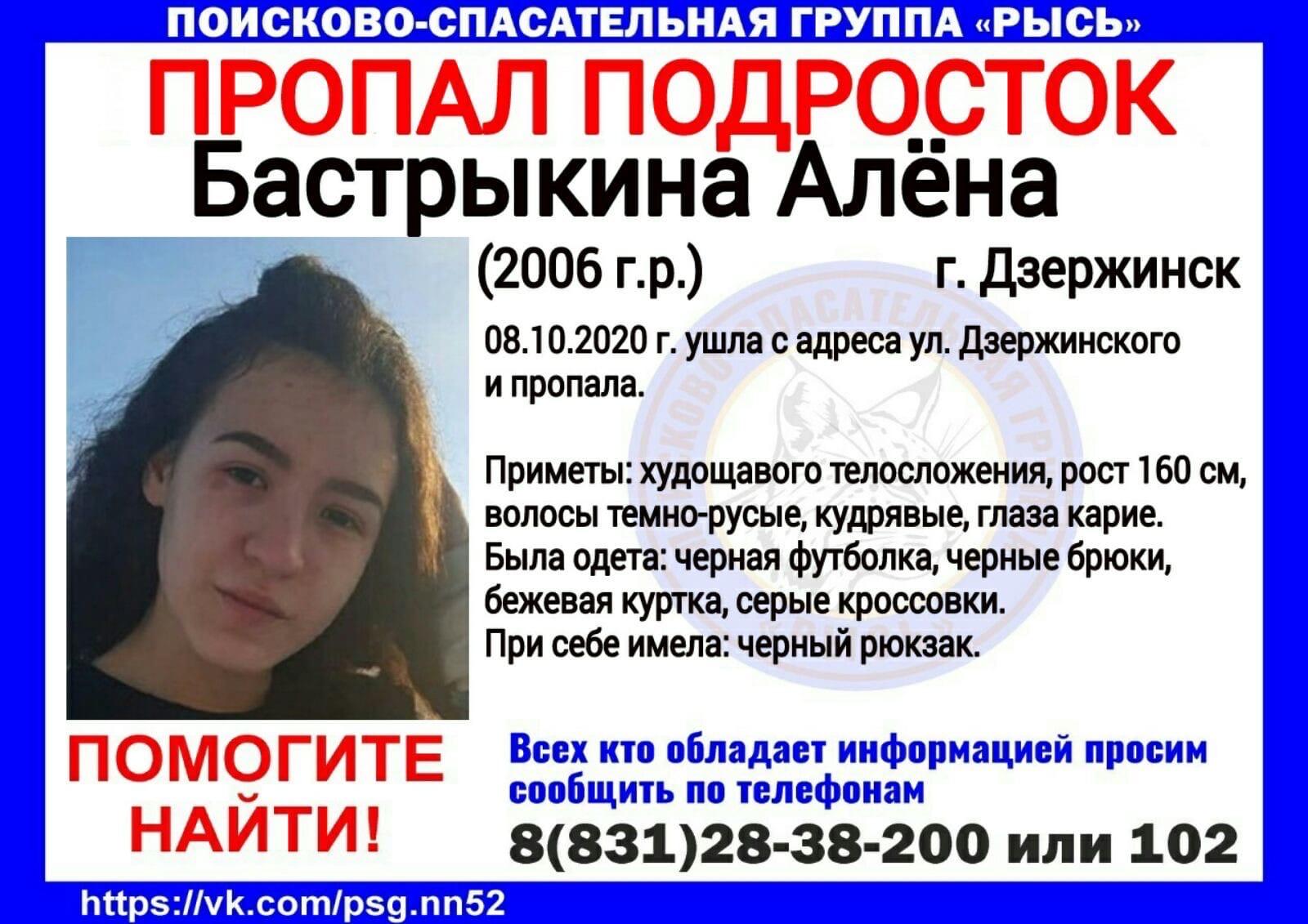 Бастрыкина Алёна, 2006 г.р., г. Дзержинск