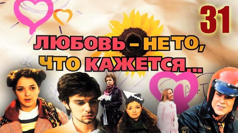 Любовь не то что кажется 31 серия 2009