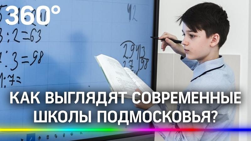 Сенсорных экранов больше чем классов как выглядят современные школы Подмосковья