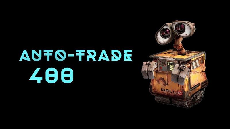 Auto Trade 400 Программа для автоматизации торговли на бинарных опционах