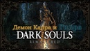 [ Босс - Демон Капра и Гидра мертвы ][ Dark Souls: Remastered ] [►13]