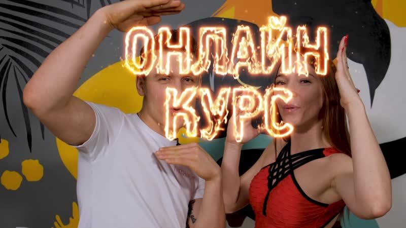 BACHATA Базовый курс | Дмитрий Вагис и Светлана Иванова
