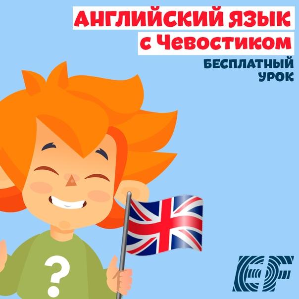 Вашему ребенку от 3 до 9 лет Уже пора учит английский язык! Большинство педагогов и психологов считают, что с ранних лет английский язык легче усваивается. Более того, в процессе изучения языка,