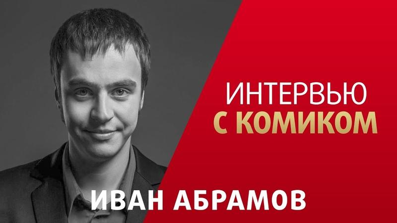 Интервью с комиком Иван Абрамов КВН Парапапарам Путин личная жизнь