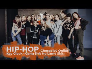FAMILY DANCE - Hip-Hop, Choreo By Кристина Оника   Танцы Оренбург
