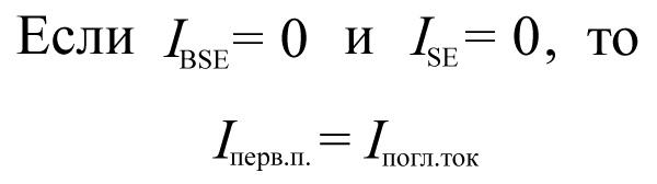 Как измерить ток пучка, изображение №3
