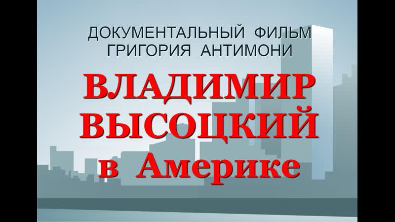 Дф Григория Антимони «Высоцкий в Америке»