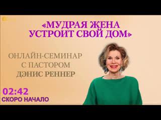 """""""Мудрая жена устроит свой дом"""" - онлайн-семинар с пастором Дэнис Реннер ()"""