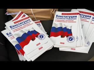 Участники Молодёжки ОНФ передали 50 книг с актуальной редакцией Конституции РФ в Центральную Городскую библиотеку г. Тулун
