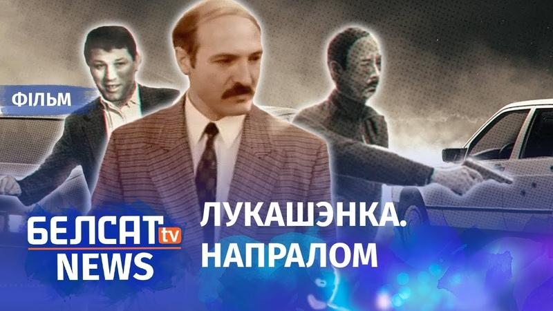 Фільм пра першыя гады кіравання Лукашэнкі Фильм о первых годах правления Лукашенко