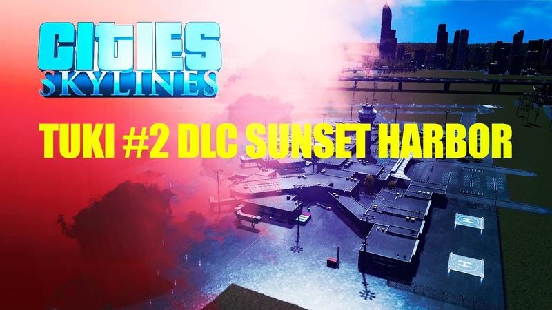 Cities Skylines Sunset Harbor обзор DLC Закатная гавань Город Tuki 2 смотреть онлайн без регистрации