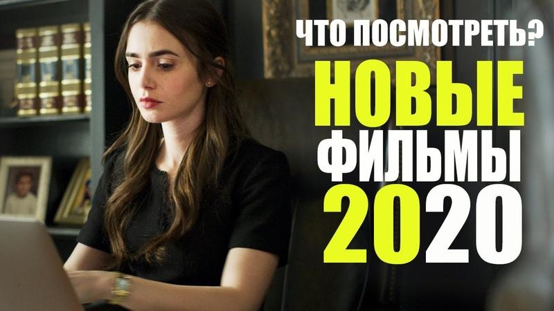 ТОП 10 ЛУЧШИХ НОВЫХ ФИЛЬМОВ 2020, КОТОРЫЕ ВЫШЛИ В ХОРОШЕМ КАЧЕСТВЕЧТО ПОСМОТРЕТЬНОВИНКИ КИНО 2020