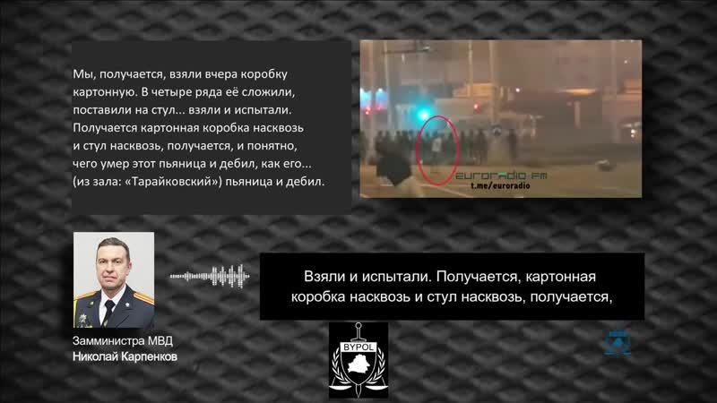В сеть слили аудиозапись якобы замглавы МВД Белоруссии