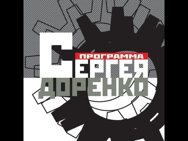 Программа Сергея Доренко 08 07 2000 Программная речь Путина и революция в думе