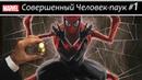 Комикс Совершенный Человек-Паук 1/Superior Spider-Man 1