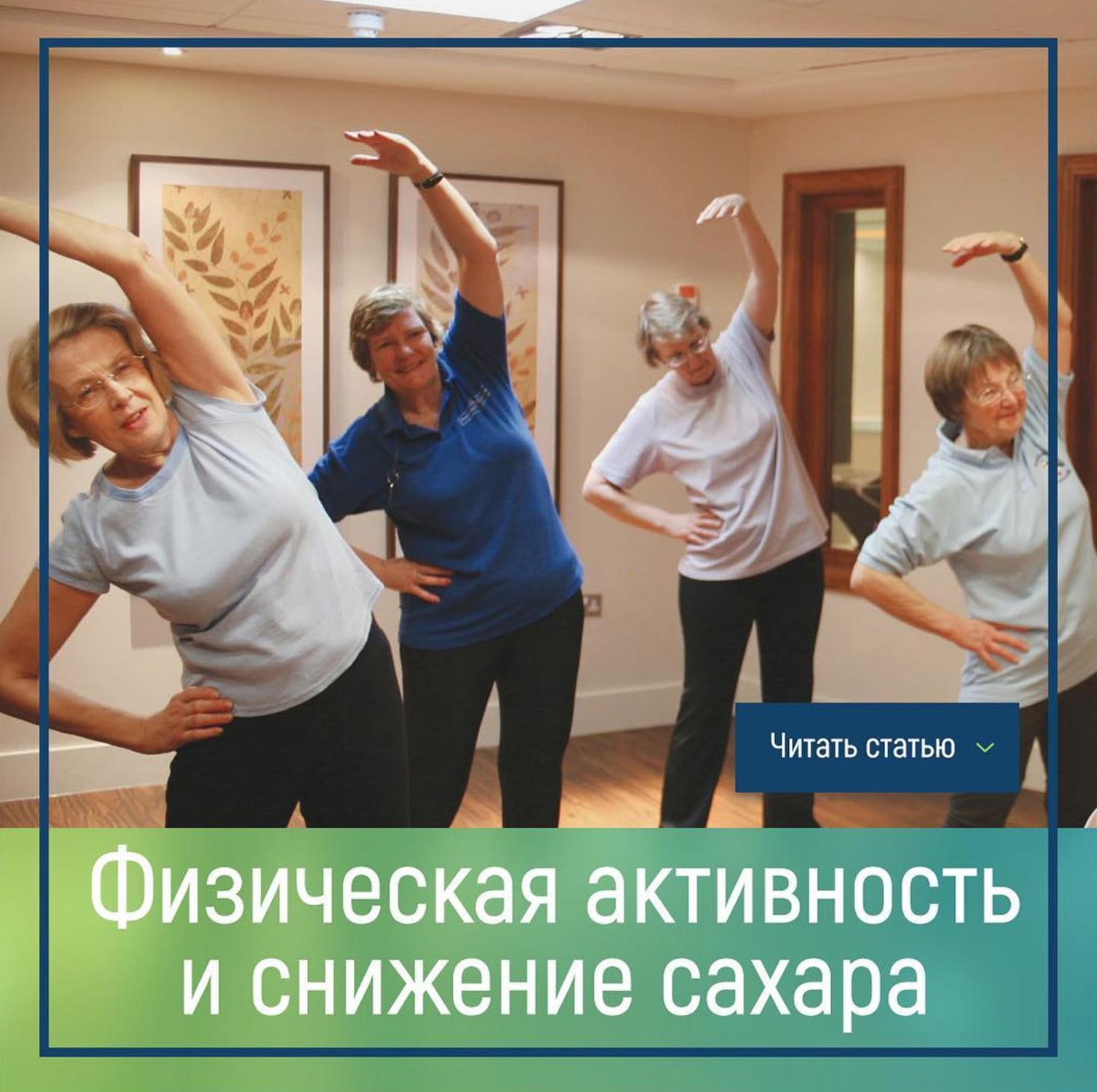 Физическая активность для снижения сахара в крови