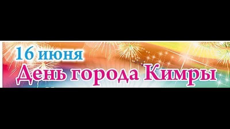 День города Кимры - 2020