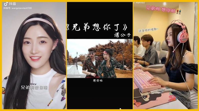 Huynh Đệ À Nhớ Anh Rồi (兄弟想你了) - Những bản Cover Hay Trên Tik Tok Trung Quốc