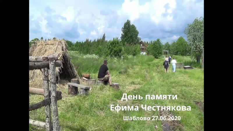День памяти Ефима Честнякова в деревне Шаблово