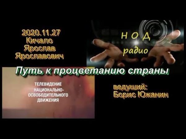 Кичало Я.Я. Путь к процветанию страны Ведуший- Борис Южанин Радио-НОД 27.11.2020
