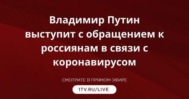 Президент России Владимир Путин обратится к гражданам страны...