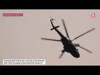 СКвозбудил уголовное дело пофакту крушения военного вертолета