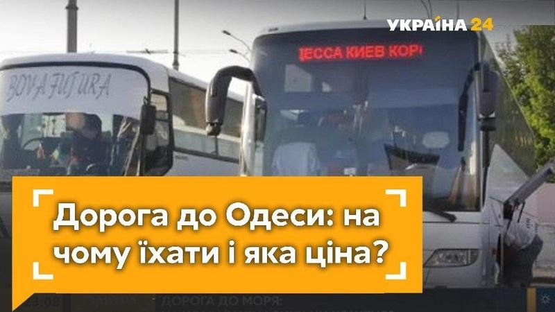 На чому доїхати до Одеси та в яку ціну обійдеться дорога