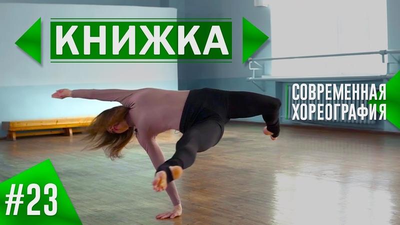 КНИЖКА Партерная танцевальная техника Modern jazz and contemporary dance Урок танца 23