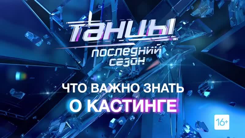 Кастинг последнего сезона шоу ТАНЦЫ