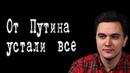 От Эпштейна-Шаломова устали все. Либералов следует судить, а курс страны менять! Владислав Жуковский.