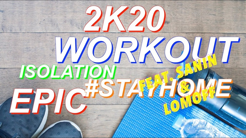 EPIC STAYHOME ISOLATION WORKOUT 2K20 feat SANIN LOMOFF