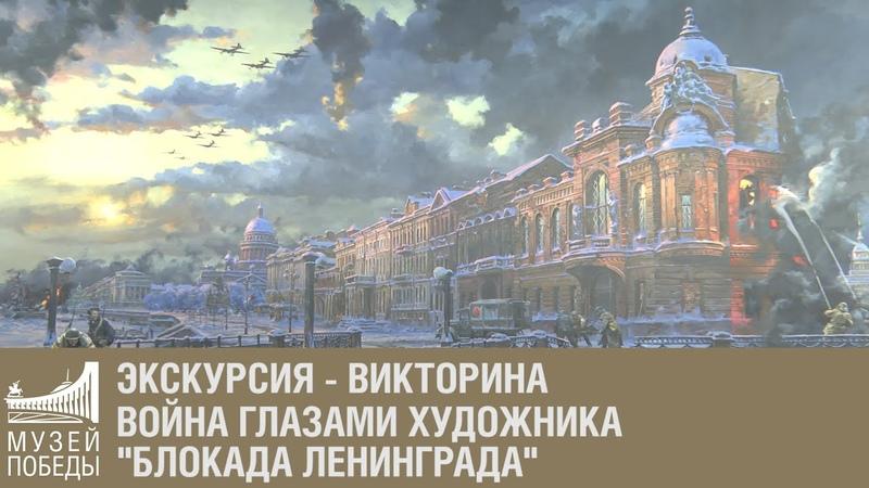 Экскурсия - викторина Война глазами художника, диорама Блокада Ленинграда