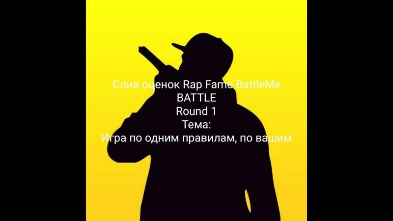 Слив Оценок Rap Fame BattleMe BATTLE Round 1