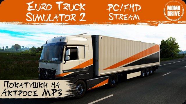 Euro Truck Simulator 2 - Изумительные пейзажи по маршруту Мажейкяй(LT)-Острава(CZ)-Крайова(RO) на Актросе МР3 со своим прицеп...
