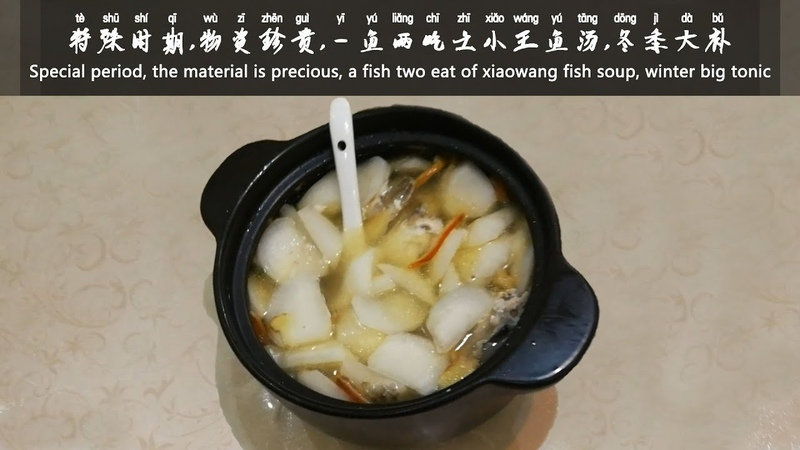物资珍贵,一鱼两吃之小王鱼汤,冬季大补 The material is precious a fish two eat of xiaowang fish soup winter big tonic