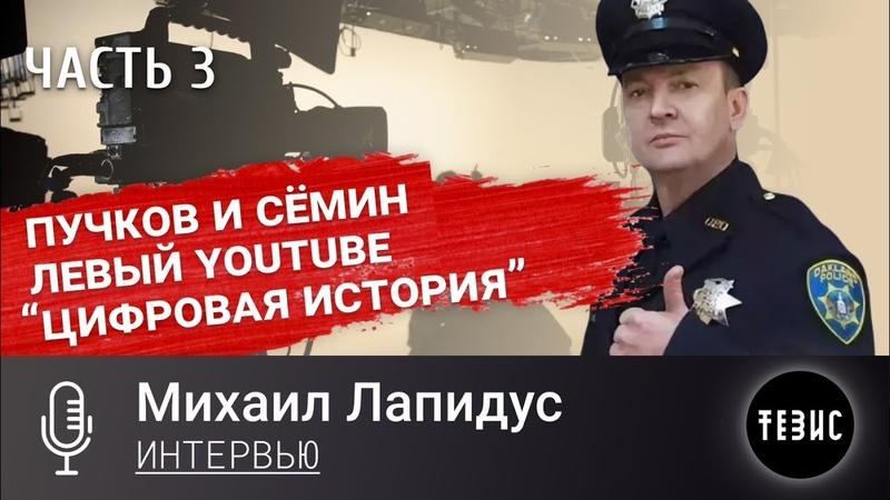 Михаил Лапидус Грани заката Пучков и Сёмин левый YouTube Цифровая история